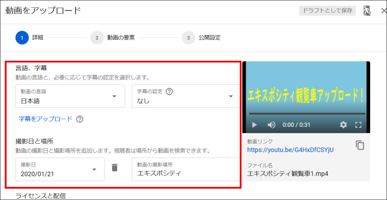YouTubeに動画を投稿する方法~パソコン編 言語、字幕、撮影日と場所