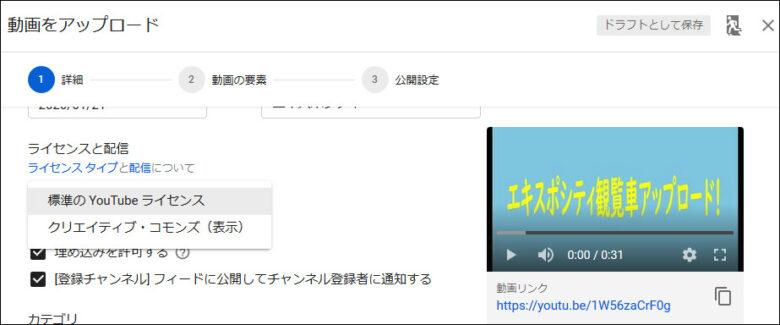 YouTubeに動画を投稿する方法~パソコン編 ライセンスと配信