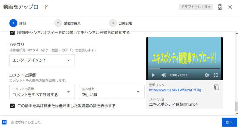 YouTubeに動画を投稿する方法~パソコン編 カテゴリ、コメントと評価