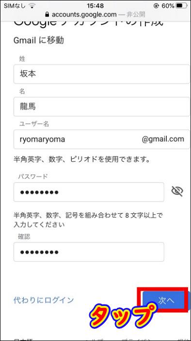 Googleのアカウント(Gmailアドレス)の作成方法『姓』『名』『ユーザー名』『パスワード』を入力