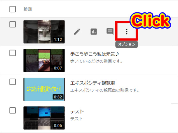 YouTubeにアップロードした動画を削除する方法パソコン『オプション』をクリック
