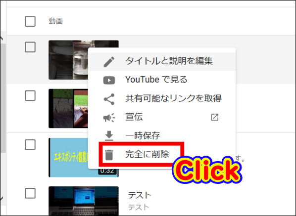 YouTubeにアップロードした動画を削除する方法パソコン『完全に削除』をクリック