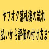 ヤフオクで商品落札後の流れ【取引ナビから代金支払い⇒評価の付け方】