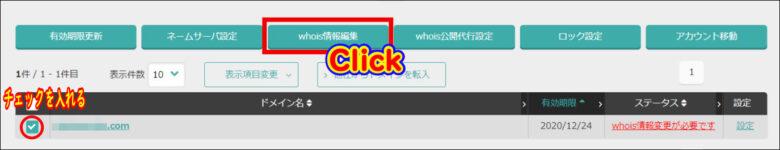 whois情報の変更