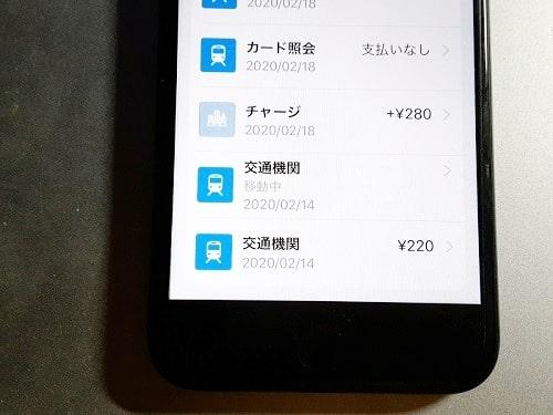 Suicaアプリ『移動中』