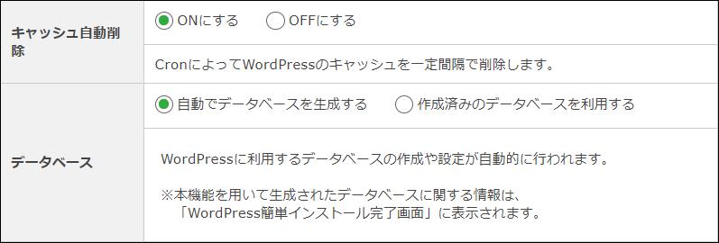 その他(キャッシュ自動削除/データベース)