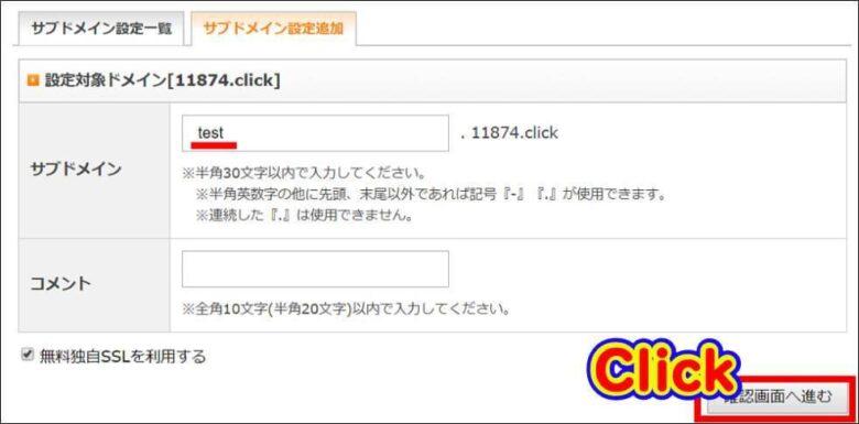 サブドメインに使用する文字を入れて、『確認画面へ進む』をクリック