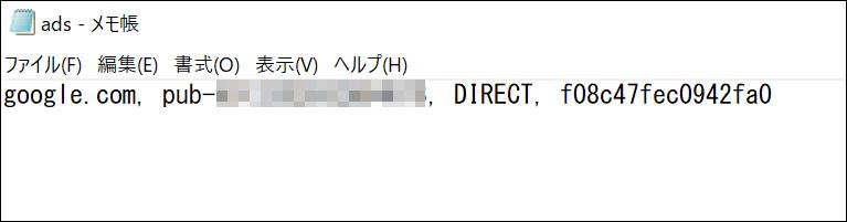 「ads.txt」ファイルの作成方法