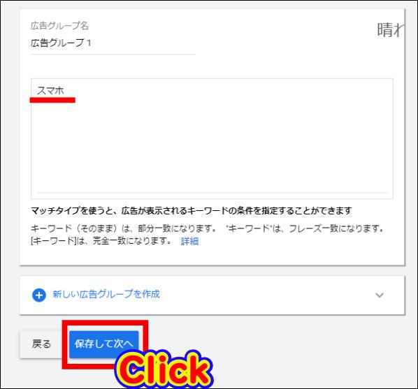 広告をクリックしてもらう為のキーワードを設定