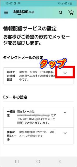 Amazon情報配信サービスの停止「郵送での情報配信」のタブを開く