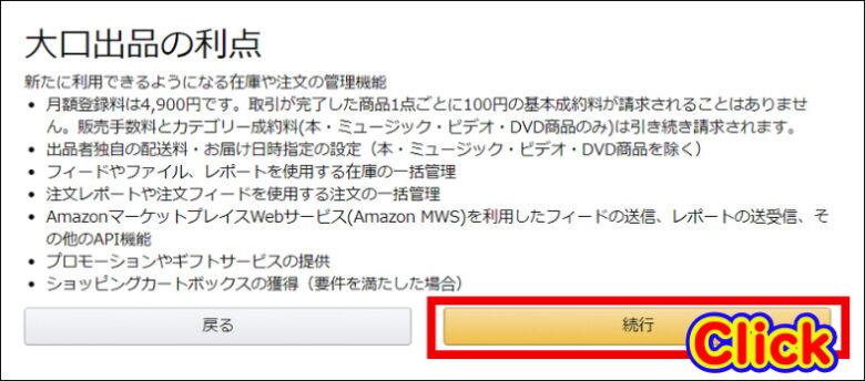 Amazonマーケットプレイス 小口出品⇔大口出品の切り替え方