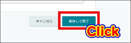 アマゾン出品情報ページで出品項目に入力