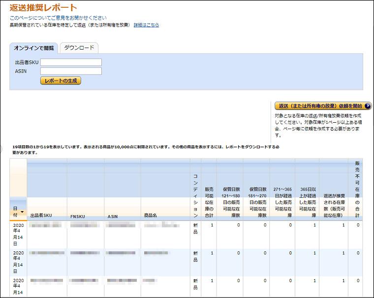 FBA長期在庫保管手数料 返送推奨レポートから確認する方法
