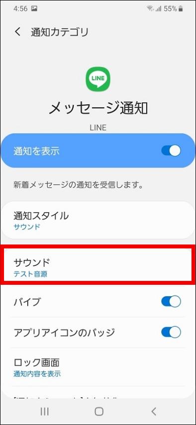 LINEの通知音をオリジナル音源に変更する方法 LINEの通知音がオリジナル音源に変更された