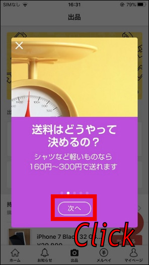 メルカリ 出品ボタンを押して商品を登録