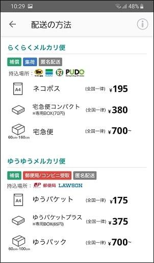 メルカリ配送情報と販売価格入力