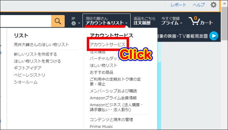 『〇〇さんアカウント&リスト』にマウスカーソルを置くとメニューが開くので『アカウントサービス』をクリック