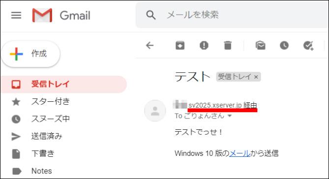 作成したメールアドレスをGmailで使用する方法<
