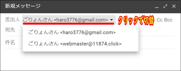 Gmailでオリジナルメールを作成する方法