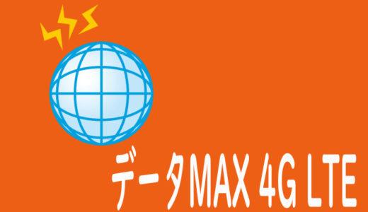 au「データMAX 4G LTE」スタート【データ使い放題で最安値3,460円】