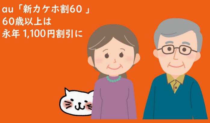 au「新カケホ割60」対象機種利用で60歳以上は永年1,100円割引に