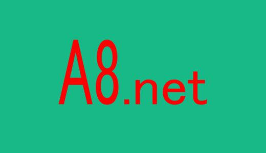 A8.net(ネット)の使い方や稼ぎ方・セルフバック方法など