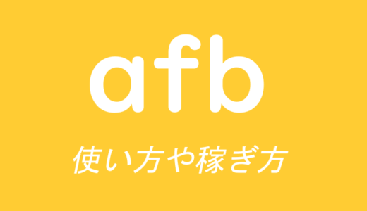 afb(アフィリエイトB)の使い方や稼ぎ方・セルフバック方法など