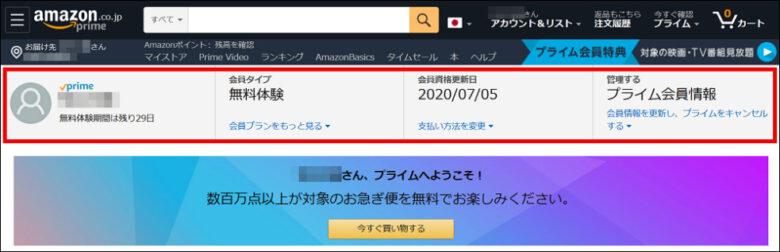 Amazonプライム『会員タイプ:無料体験』となっていればOK