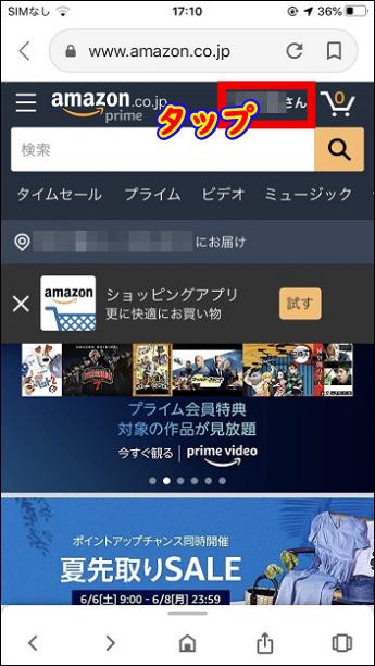 Amazonプライム『〇〇さん』をタップ