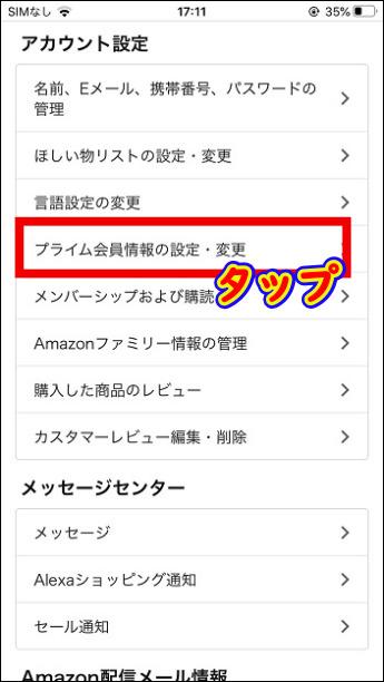 Amazonプライム『プライム会員情報の設定・変更』をタップ