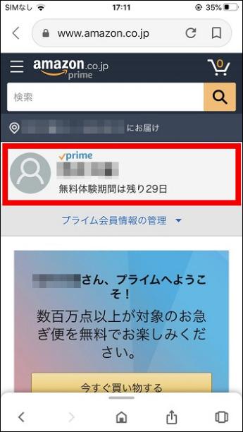 Amazonプライム『無料体験期間は残り〇〇日』と記載