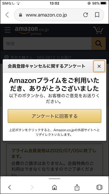 Amazonプライム会員解約完了