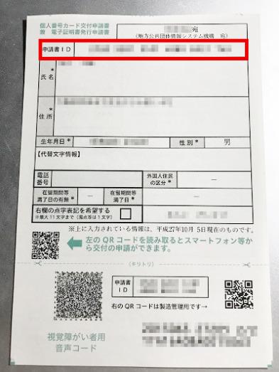 スマホからマイナンバーカードを申請する手順「申請書ID」