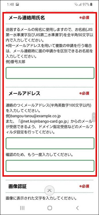 スマホからマイナンバーカードを申請する手順 「メール連絡用氏名」「メールアドレス」を入力
