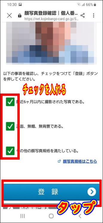 スマホからマイナンバーカードを申請する手順 アップロードした写真が表示されるので、問題がない場合はチェックBOXに全てチェックを入れて「登録」をタップ