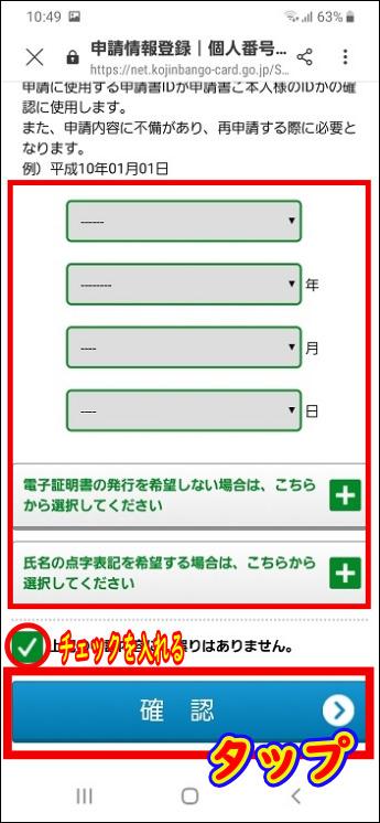 スマホからマイナンバーカードを申請する手順 生年月日の入力を行い、電子証明書の発行希望の有無、氏名の点字表記希望有無を選択してチェックBOXにチェックを入れて「確認」をタップ