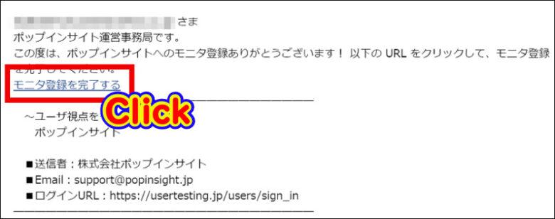 ポップインサイトの新規登録方法
