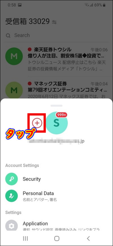 myMailアプリは複数のアカウントを簡単に使い分け可能