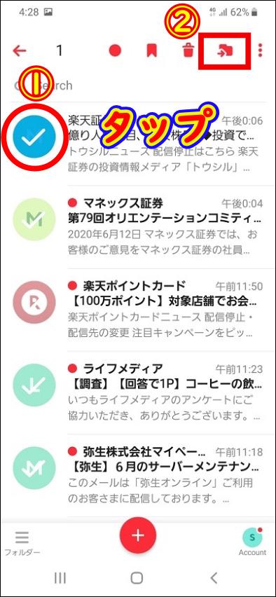myMailアプリでメールを保存する方法
