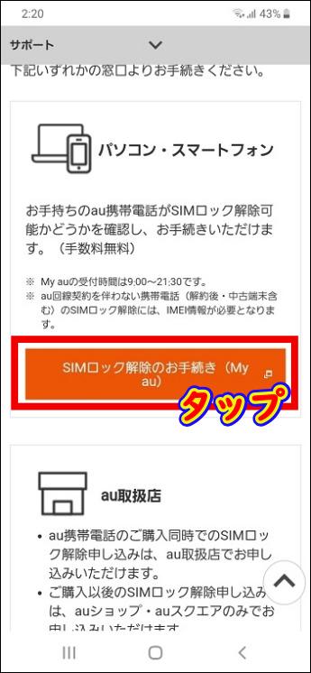 「SIMロック解除のお手続き(My au)」をタップ