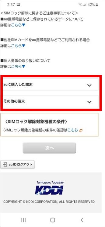 SIMロック解除可否を確認