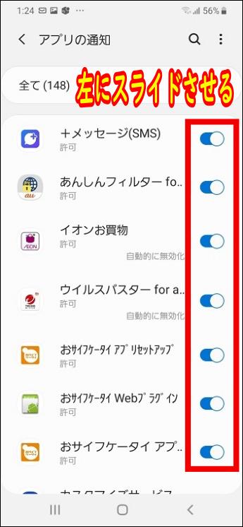 必要ないアプリの右の印を左にスライド