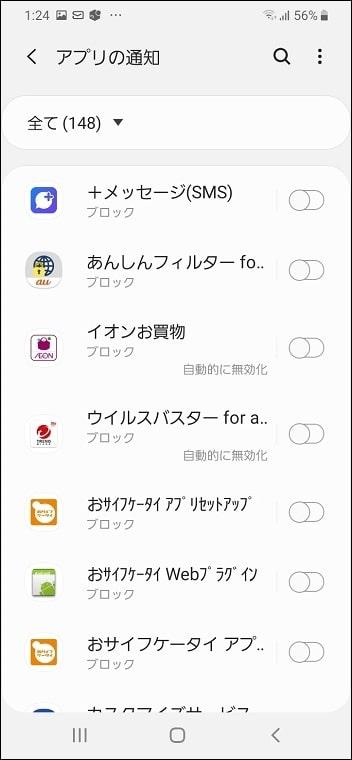 不要なアプリの通知をOFFにする