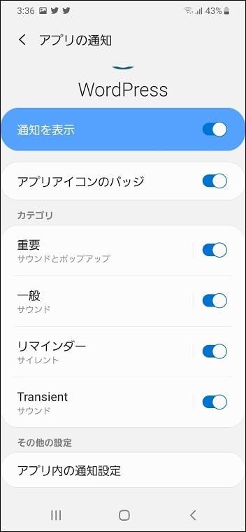 アプリの詳細設定