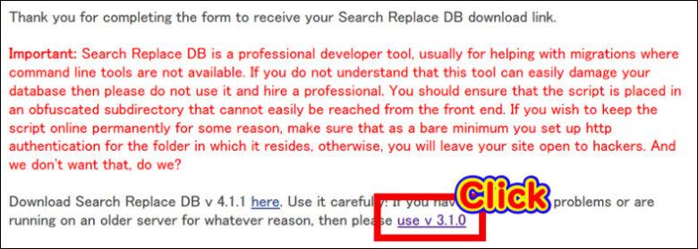 SEARCH REPLACE DBのダウンロード