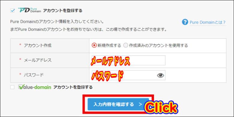 アクセス中古ドメインの登録方法