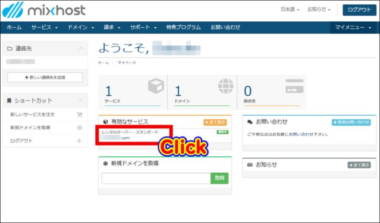 mixhost解約手順 契約中のサービスをクリック