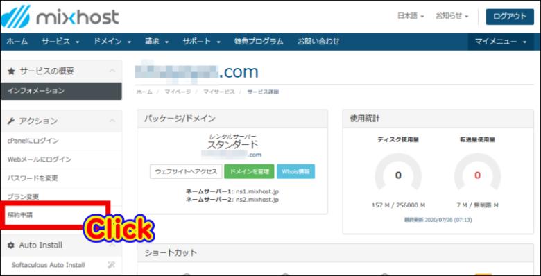 mixhost解約手順 「解約申請」をクリック