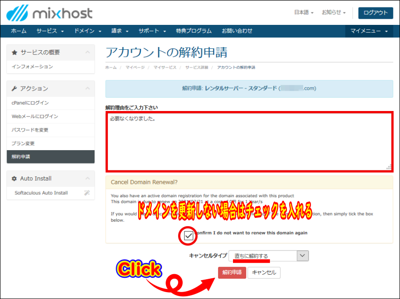 mixhost解約手順 「直ちに解約する」に切り替えて「解約申請」をクリック