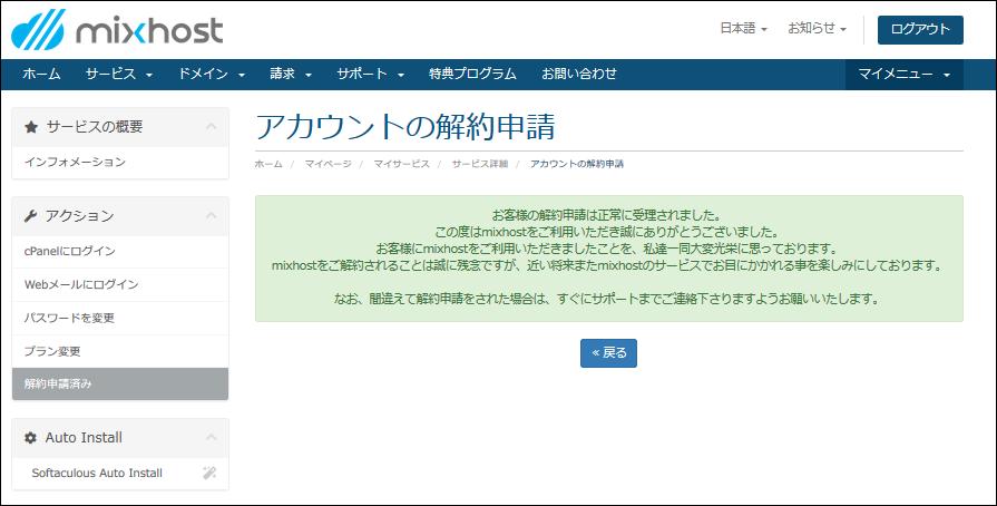 mixhost解約手順 解約申請の完了